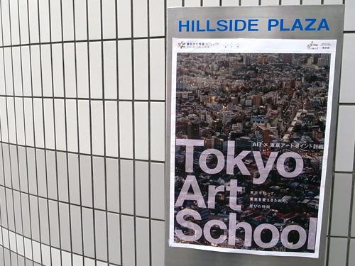 tokyo-art-school