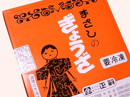 masashi-gyoza