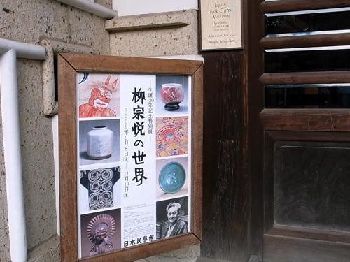 yanagi-soetsu
