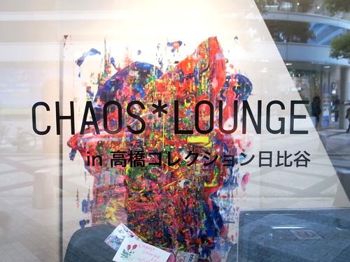 chaos-lounge