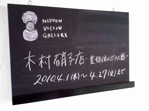 kimura-glass