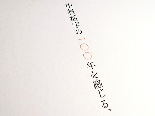 nakamura-100