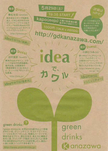 gdkanazawa-1