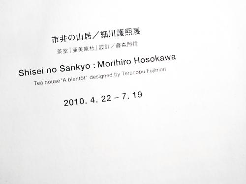 shisei-no-sankyo