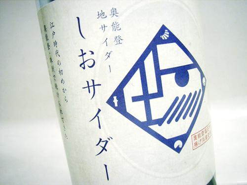 sio-cider