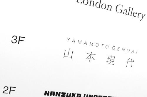 yanobe-yamamotogendai