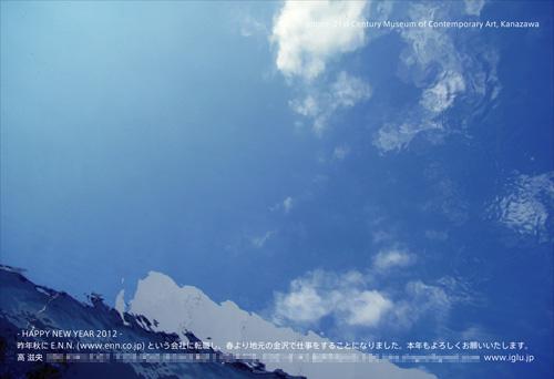 nenga2012-taka