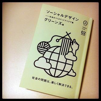 social-design-no-hanashi