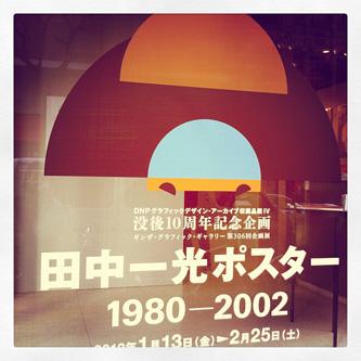 tanaka-ikko-poster